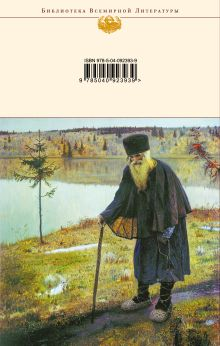 Обложка сзади Духовные наставления и пророчества Серафим Саровский