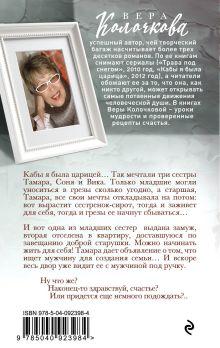 Обложка сзади Три царицы под окном Вера Колочкова