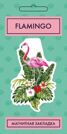 Обложка Фигурная магнитная закладка. Фламинго (Арте)