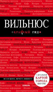 Вильнюс: путеводитель + карта