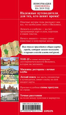 Обложка сзади Вильнюс: путеводитель + карта