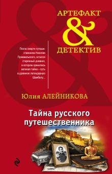 Тайна русского путешественника