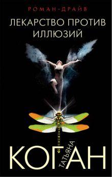 Обложка Лекарство против иллюзий Татьяна Коган