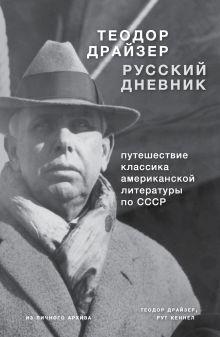 Обложка Драйзер. Русский дневник Теодор Драйзер
