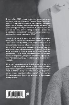 Обложка сзади Драйзер. Русский дневник Теодор Драйзер