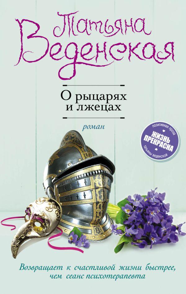 Татьяна Веденская «О рыцарях и лжецах»