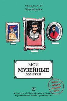 Обложка Мои музейные заметки. Сати Museums_4_all Сати Епремян