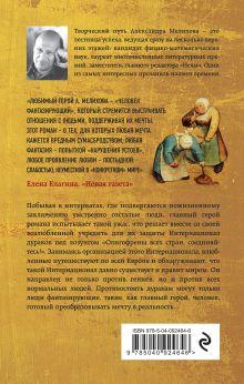 Обложка сзади В долине блаженных Александр Мелихов