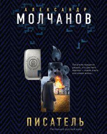 Обложка Писатель Александр Молчанов