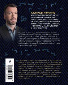Обложка сзади Писатель Александр Молчанов