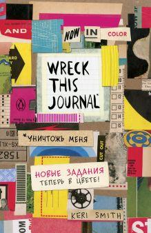 Цветной уничтожь меня. Блокнот с новыми заданиями (англ.назв. Wreck this journal)