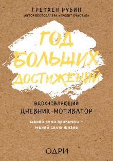 Обложка Год больших достижений. Вдохновляющий дневник-мотиватор (крафт) Гретхен Рубин