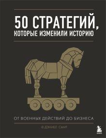 50 стратегий, которые изменили историю. От военных действий до бизнеса