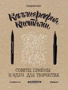 Обложка Каллиграфия кистями. Советы, приемы и идеи для творчества Анна Суворова