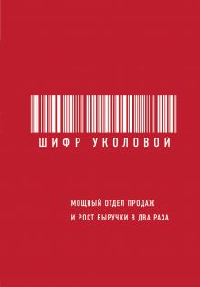 Шифр Уколовой. Мощный отдел продаж и рост выручки в два раза
