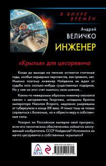 Обложка сзади Инженер. «Крылья» для цесаревича Андрей Величко