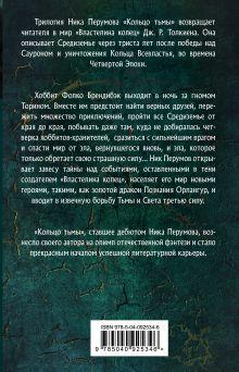 Обложка сзади Черное копье Ник Перумов