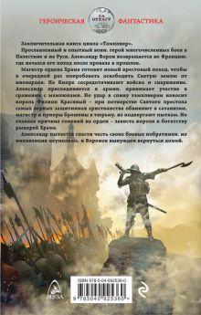 Обложка сзади Тамплиер. Предательство Святого престола Юрий Корчевский