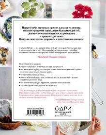 Обложка сзади #СИЯТЬ ВСЕГДА. 150+ простых рецептов косметики hand made Стефани Гербер