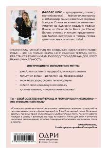 Обложка сзади Fashionista. Умный гид по созданию идеального гардероба Даллас Шоу
