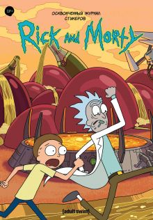 Обложка Рик и Морти. Осквонченный журнал стикеров Джастин Ройланд