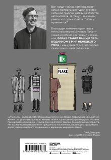 Обложка сзади Сегодня День рождения мира. Воспоминания легендарного немецкого клавишника Кристиан Лоренц