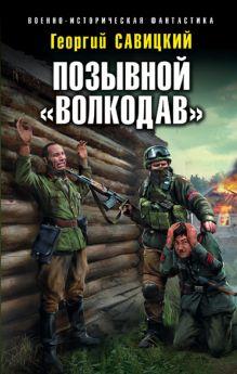 Обложка Позывной «Волкодав» Георгий Савицкий
