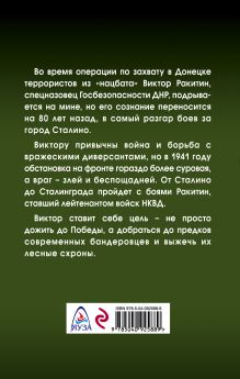 Обложка сзади Позывной «Волкодав» Георгий Савицкий
