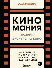Киномания. Краткий экскурс по кино: от громких блокбастеров до культовых инди-фильмов