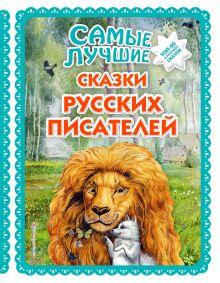 Самые лучшие сказки русских писателей (с крупными буквами, ил. М. Белоусовой)