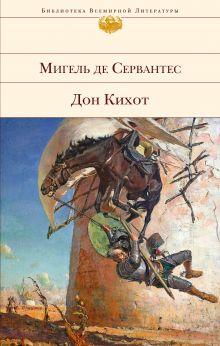 Обложка Дон Кихот Мигель де Сервантес