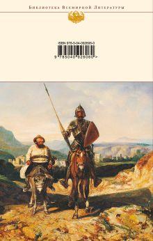 Обложка сзади Дон Кихот Мигель де Сервантес