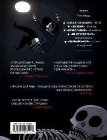Обложка сзади Призрак для Ани. Графический роман Вера Бросгол