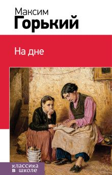 Обложка На дне Максим Горький