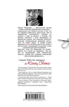 Обложка сзади Страна Чудес без тормозов и Конец Света Харуки Мураками
