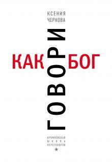 Обложка Говори как бог Ксения Чернова