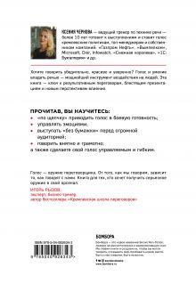 Обложка сзади Говори как бог Ксения Чернова