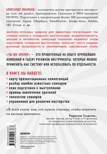 Обложка сзади Ты же оратор. Мощные инструменты для выступлений и презентаций Александр Яныхбаш