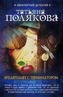 Обложка Брудершафт с терминатором Татьяна Полякова