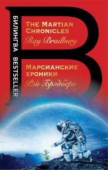 Марсианские хроники. The Martian Chronicles