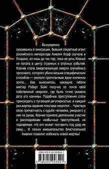 Обложка сзади Черная невеста Валерия Вербинина
