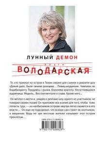 Обложка сзади Лунный демон Ольга Володарская