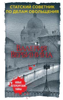 Обложка Статский советник по делам обольщения Валерия Вербинина