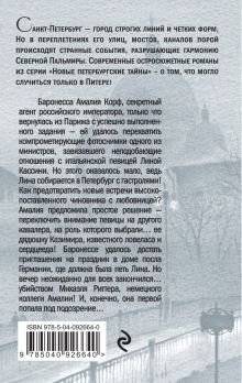 Обложка сзади Статский советник по делам обольщения Валерия Вербинина