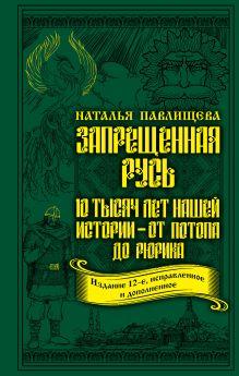 Обложка Запрещенная Русь. 10 тысяч лет нашей истории – от Потопа до Рюрика Наталья Павлищева
