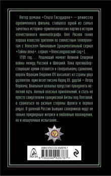Обложка сзади Слуга государев Олег Рясков