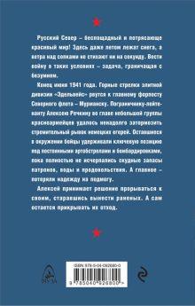 Обложка сзади Ветер над сопками Егор Самойлик
