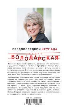 Обложка сзади Предпоследний круг ада Ольга Володарская