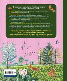 Обложка сзади Лесные разговоры Николай Сладков, Эдуард Шим