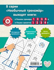 Обложка сзади Решаем примеры. 1-й класс А. А. Аксенова
